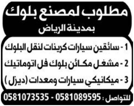 احدث وظائف الرياض للمقيمين بجريدة الوسيلة